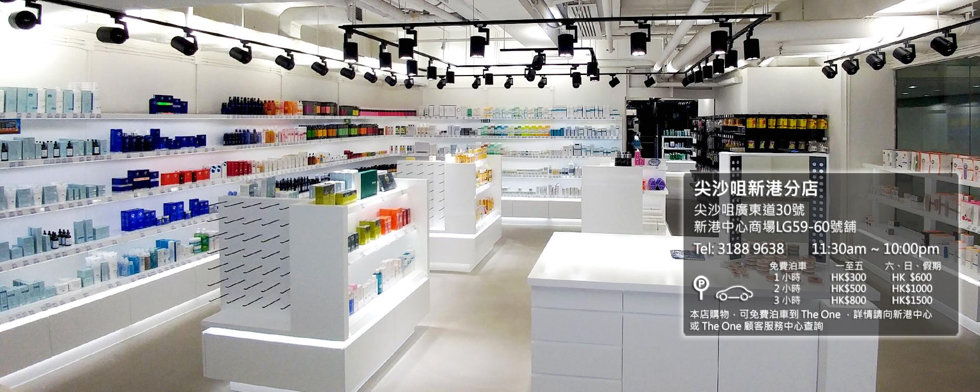 尖沙咀廣東道新港中心商場205號舖